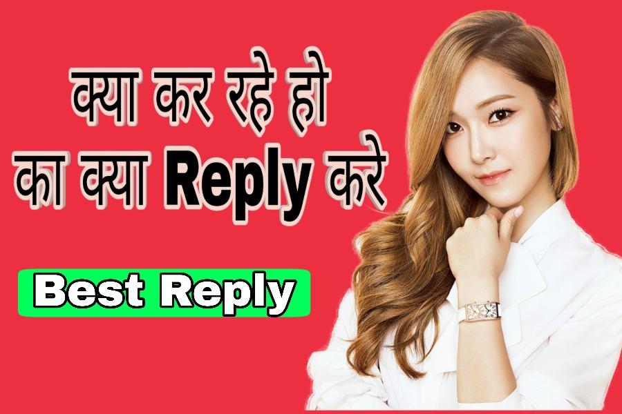 Kya kar Rahe Ho ka kya Reply kare - 8 Best Reply