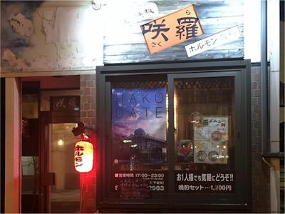 函館 咲羅 ホルモン