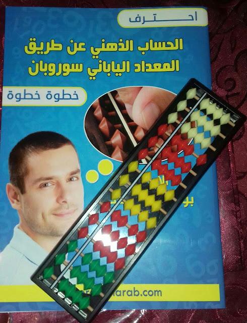 كيف أستفيد من كتاب سوروبان العرب و كيف أحصل عليه؟