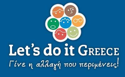 Ηγουμενίτσα: Σήμερα η συνάντηση για τον συντονισμό των δράσεων του Let's do it Greece 2019