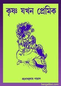Krishna Jakhan Premik by Probodh Kumar Sanyal ebook