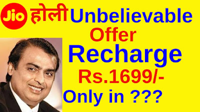 Jio 1699 Free Recharge holi offer