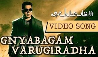 Gnyabagam Varugiradha (Vishwaroopam) Video Song | Vishwaroopam II | Kamal Haasan | Ghibran
