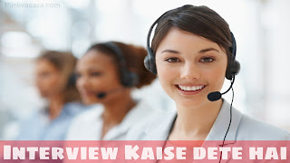 Call center interview Kaise dete hai best 8 Successful tips