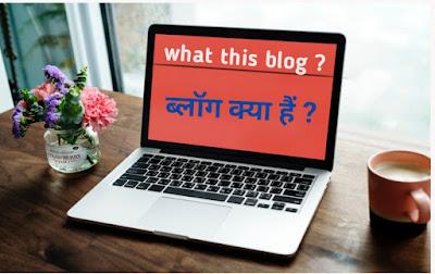 ब्लॉग क्या है