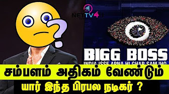BIGG BOSS: Who Is The Famous Hero?