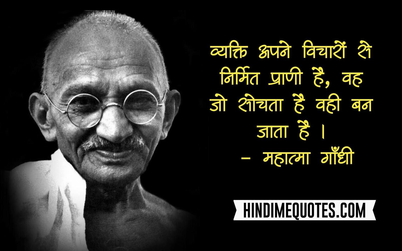 Gandhi-jayanti-quotes-in-hindi
