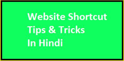 Website Shortcut Tips & Tricks In Hindi