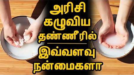 Beauty Secrets Behind Rice Water | Tamil Beauty Tips