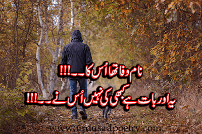 Naam Wafaa Tha Uska