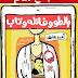 تحميل كتاب بالطو وفانلة وتاب pdf أحمد عاطف