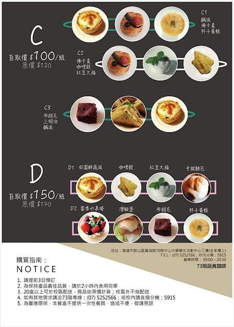 73階蔬食咖啡菜單手作甜點盒
