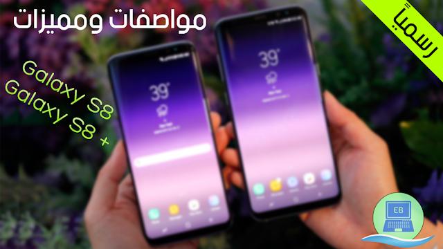 رسمياً: تعرف على مواصفات ومميزات هاتفي سامسونج Galaxy S8 و Galaxy S8 Plus بالصور والڤيديو