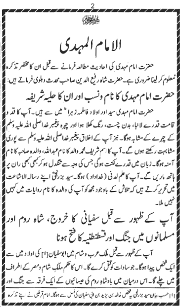 Short Biography of Imam At