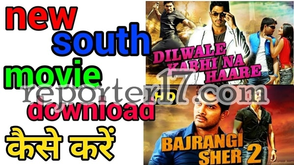 South Indian Movies Hindi me Download kaise kare 2018