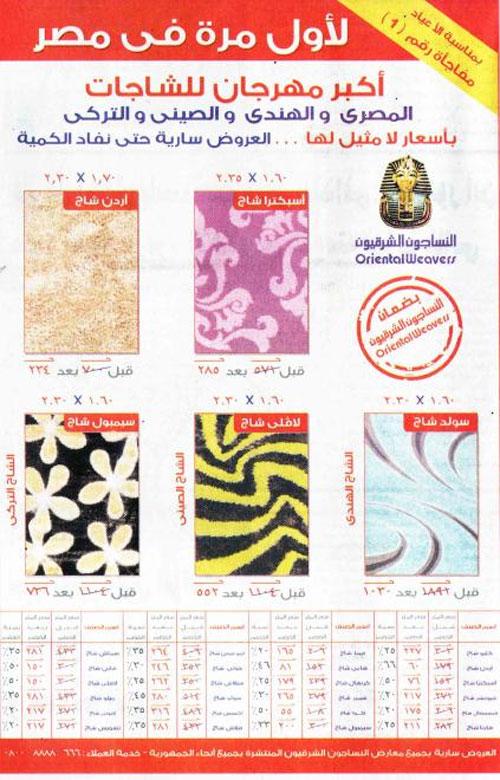 أسعار وأحدث تصميمات سجاد النساجون الشرقيون في مصر 2016 10 21/12/2015 - 8:27 م