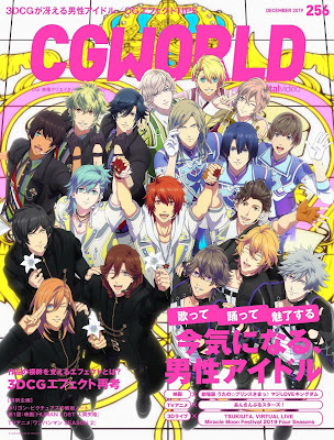 CGWORLD (シージーワールド) Vol.256 zip online dl and discussion