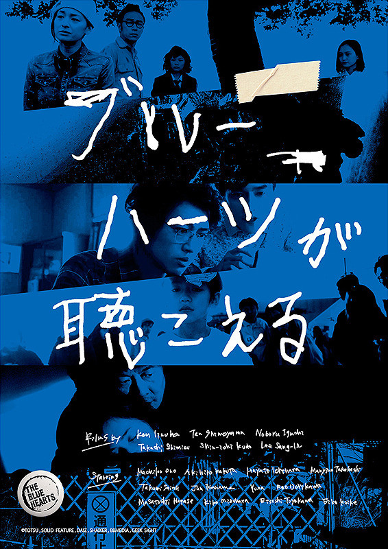 Sinopsis The Blue Hearts / Blue Hearts ga kikoeru (2017) - Film Jepang