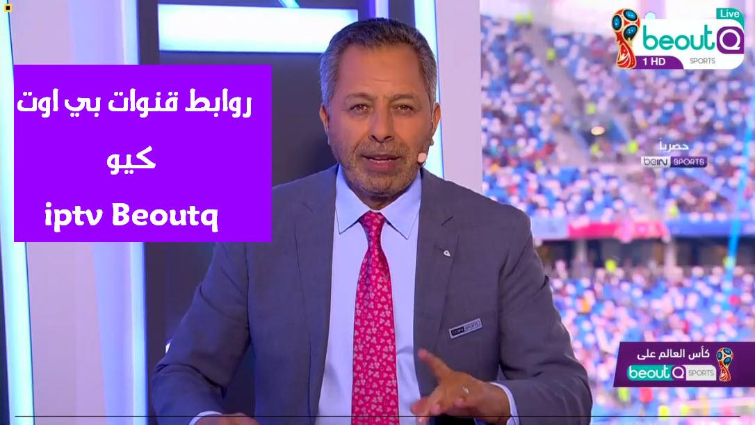 روابط قنوات بي اوت كيو Beoutq متجدد بأستمرار بتاريخ اليوم 07/08/2019
