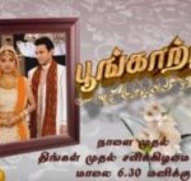 Poonkatru,12th October 2016,Watch Online Poonkatru Serial,Jaya TV Serial,-12-2016,Episode 77