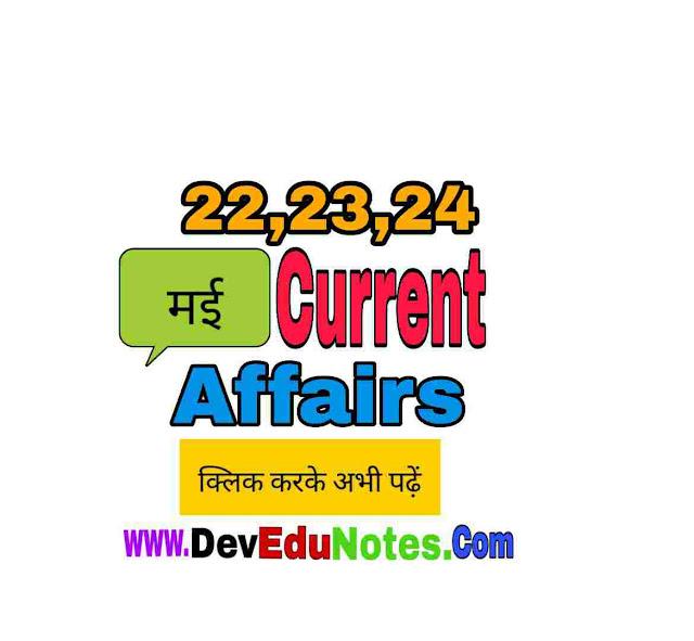 23  may 2019 current affairs, www.devedunotes.com