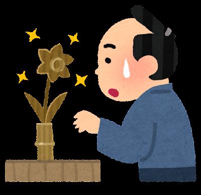 竹の水仙のイラスト(落語)