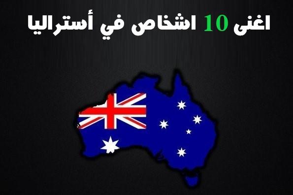 ثروة أستراليا
