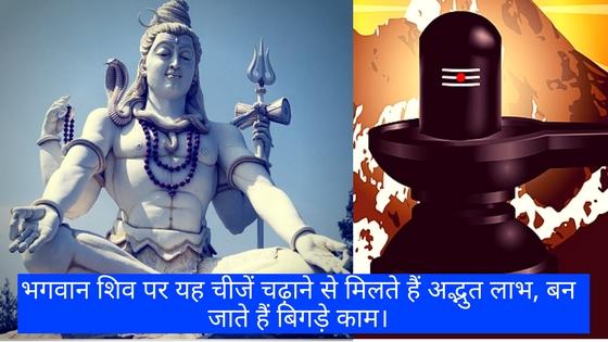 Bhagwan Shiv Par In Samagri Ko Chadane Se Milte Hain Yeh Adbhut Labh