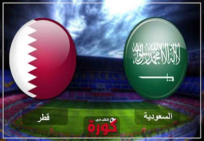 مشاهدة مباراة السعودية وقطر بث مباشر اليوم