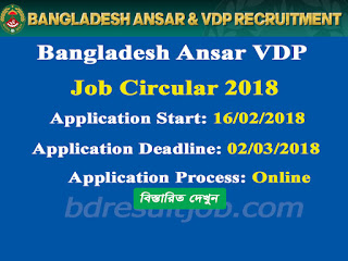 Bangladesh Ansar VDP Recruitment Ansar Circular 2017