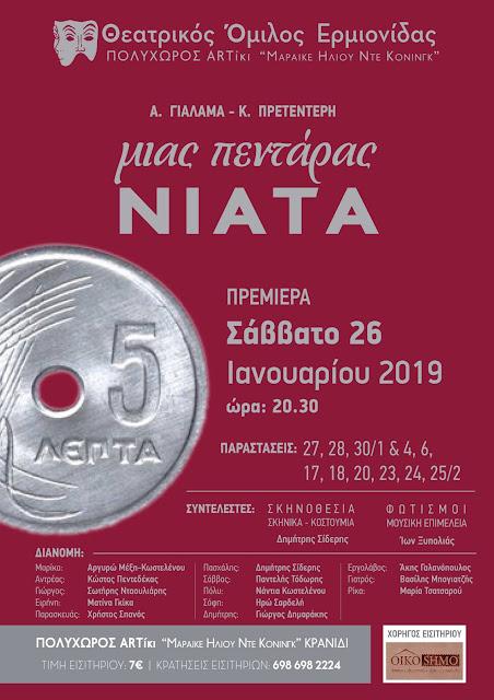 «ΜΙΑΣ ΠΕΝΤΑΡΑΣ ΝΙΑΤΑ»: Η νέα θεατρική παραγωγή του Θεατρικού Ομίλου Ερμιονίδας