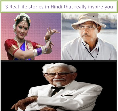 3 Real life stories in Hindi that really inspire you