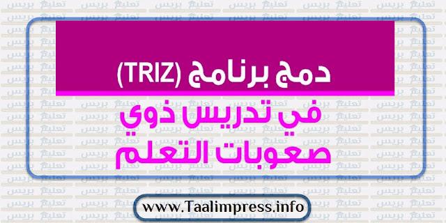 . دمج برنامج TRIZ في تدريس ذوي صعوبات التعلم