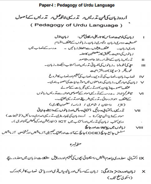 TSPSC Gurukulam Teacher Urdu Language Syllabus