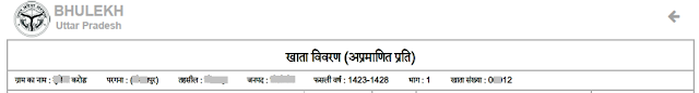 bhulekh-khasra-khatauni-kaise-dekhe