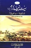 Seerat e Ambiya e Kiraam By Shaykh Muhammad Abdur Rahman PDF