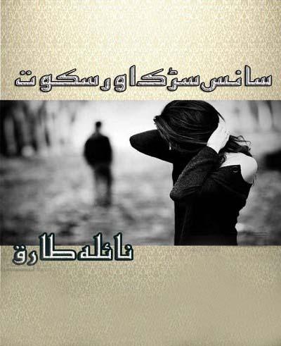 Saans Sarak Aur Sakoot By Naila Tariq Pdf Download