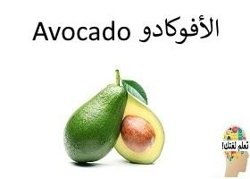 الأفوكادو : Avocado
