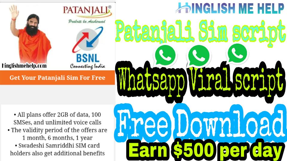 Patanjali sim whatsapp viral script |Full Guide