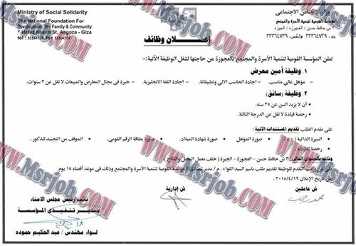 فتح باب التعيينات بوزارة التضامن الاجتماعي للمؤهلات العليا والمتوسطة 20 / 4 / 2018