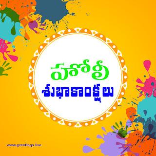 Telugu Holi greetings image
