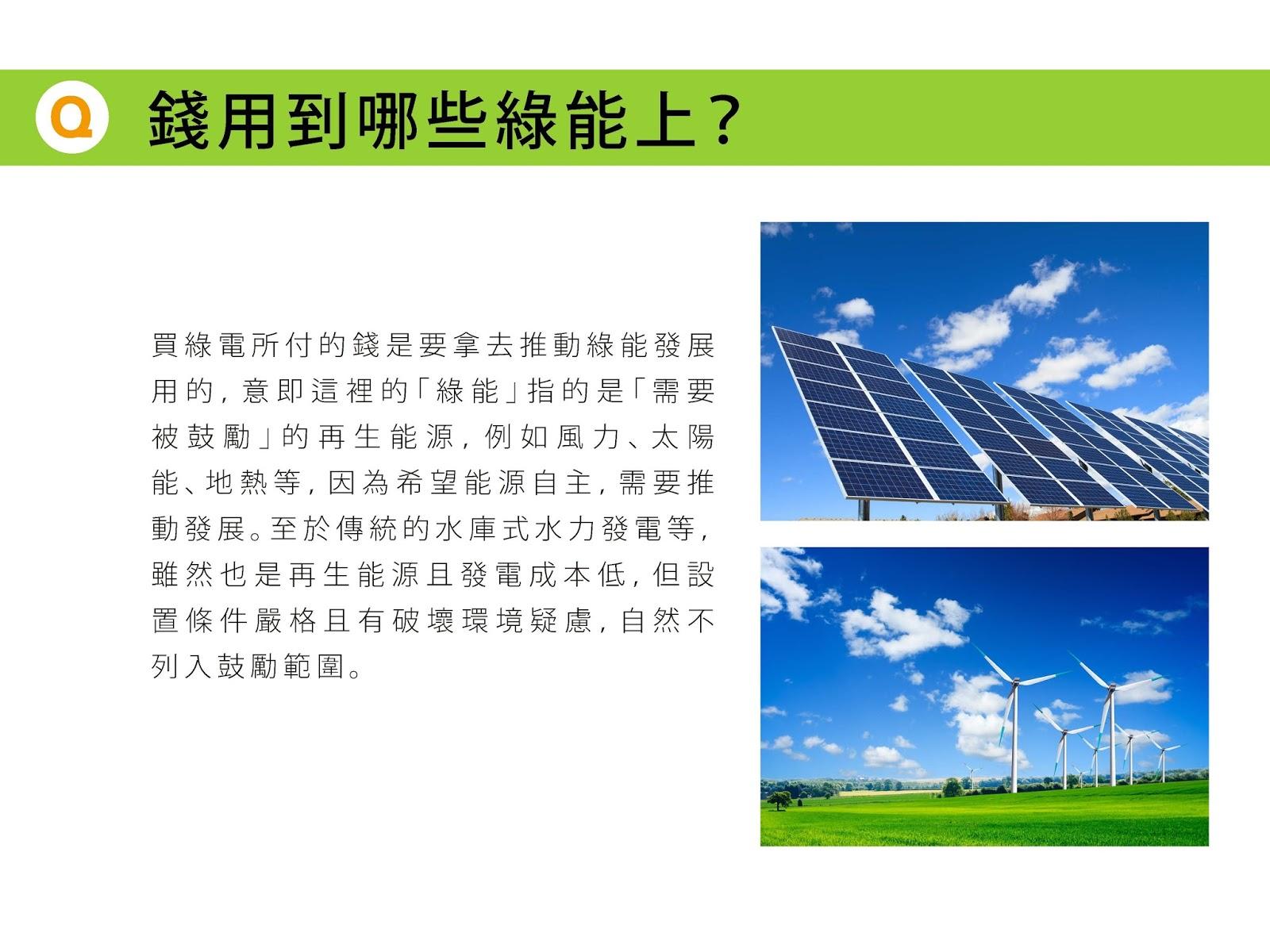 綠電懶人包 - 經 News   經新聞