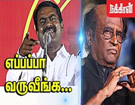 Seeman Furious Speech | Rajinikanth Political Entry | RK Nagar By-Election