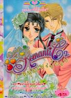 การ์ตูนสแกน Series Romantic เล่ม 2