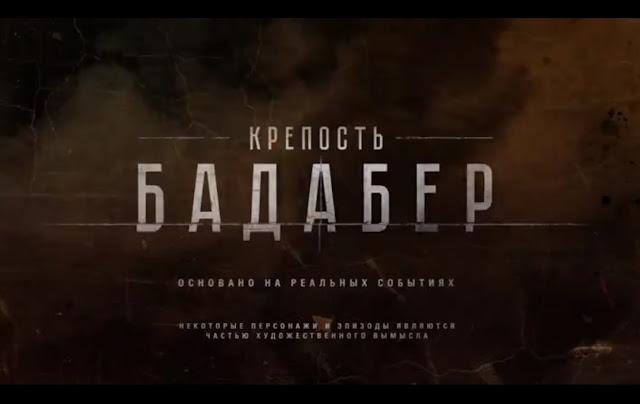 фильм фасибучка