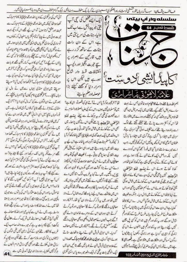 Ubqari Magazine Jan 2015 Page 41