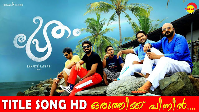 Pretham malayalam movie
