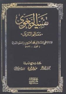 Kitab Tafsir al-Baghawi