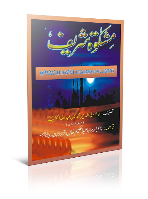 Mishkat Shareef Urdu Complete 3 Volumes Free Download PDF Books, mishkat shareef arabic,mishkat shareef in english,mishkat shareef urdu tarjuma,mishkat shareef ki sharah,mishkat shareef in arabic pdf download,mishkat shareef meaning,mishkat shareef audio,mishkat shareef wiki,Mishkat Shareef Urdu Complete 3 Volumes,Mishkat Shareef Urdu Complete 3 Volumes Pdf Free Download,Mishkat Shareef Translated by Maulana Abdul Hakeem Khan Shah Jahanpuri