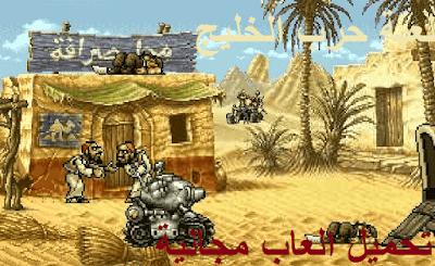 تحميل لعبة حرب الخليج للكمبيوتر من ميديا فاير